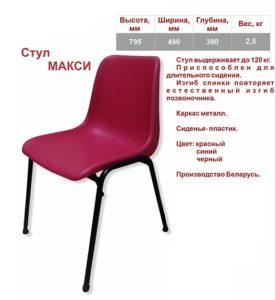 Стул Макси пластиковое сиденье
